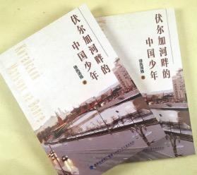 《伏尔加河畔的中国少年》:16岁少年的俄罗斯留学手记,一场跨越6300公里的成长之旅