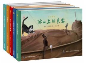 """""""原动力""""中国原创动漫出版扶持项目《和平童话》系列:有关和平教育主题的绘本"""