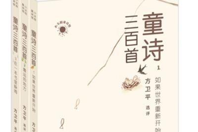 《童诗三百首》:著名儿童文学评论家方卫平沉淀数十载,荟萃童诗精华