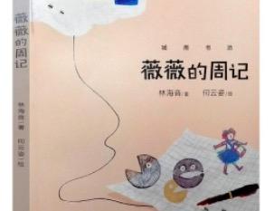 《薇薇的周记》:城南书坊,林海音儿童短篇小说首次结集出版