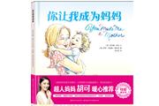 """《你让我成为妈妈》:""""亲子平等关系""""之书,别具一格的母爱表白书"""