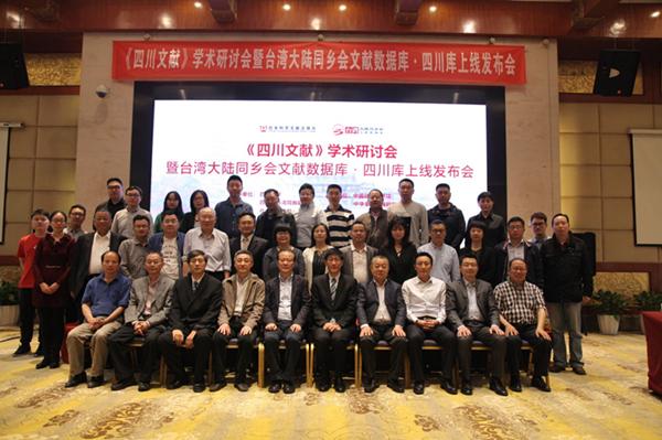 《四川文献》召开学术研讨会,宣布台湾大陆同乡会文献数据库·四川库上线