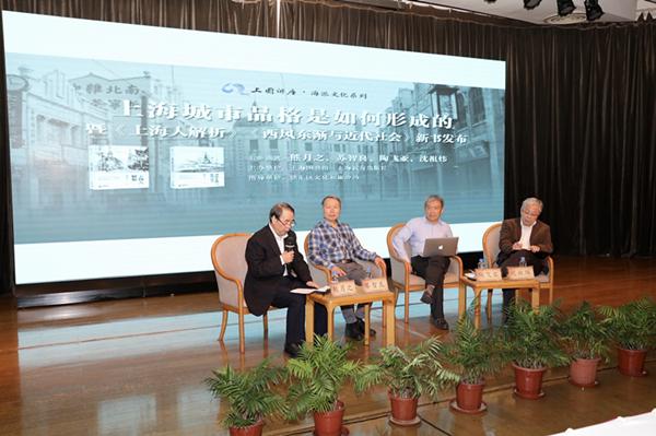 """《上海人解析》《西风东渐与近代社会》新书发布:上海的""""城市品格""""是如何形成的?"""