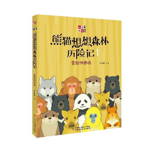 """《熊猫想想森林历险记》系列童书开启主题阅读活动——2019""""熊猫想想悦读趴""""让小读者学会亲近大自然,不断塑造、成就自己"""