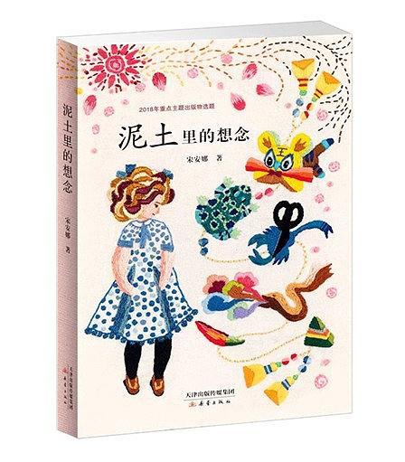 儿童文学《泥土里的想念》作品研讨会:还原二战期间犹太人在天津的故事,诠释爱与和平的永恒主题