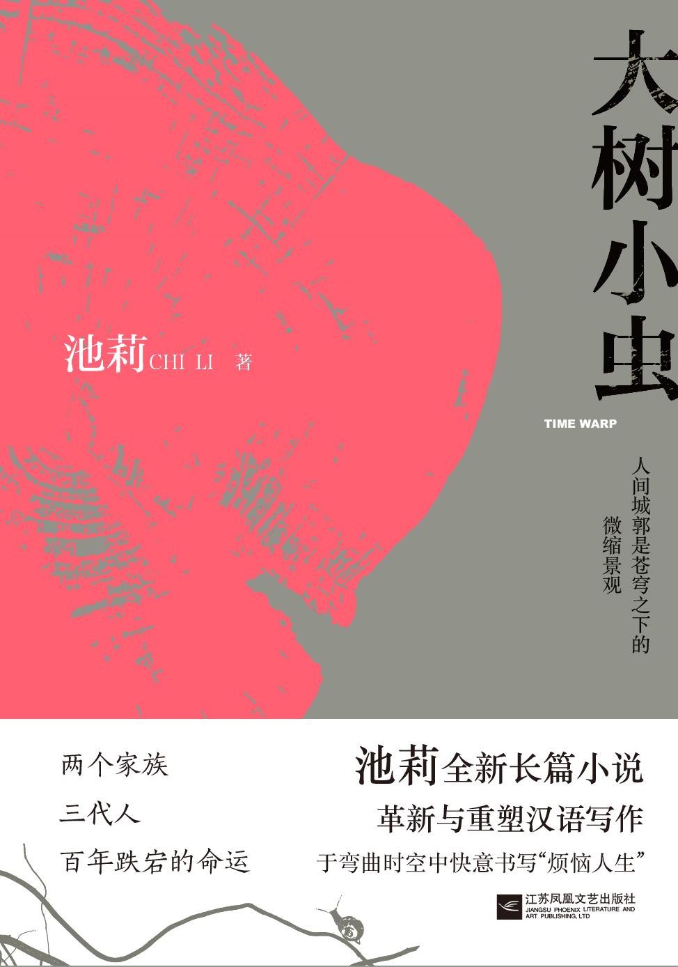 革新重塑中文写作 立体化谱写中国现当代百年历史——评池莉《大树小虫》