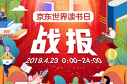 """图书电商""""423战报""""发布:京东、当当酣战""""世界阅读日"""""""