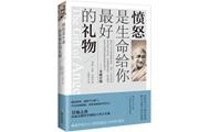 《��怒是生命�o你最好的�Y物》:圣雄甘地之�O����的心�`�钪��,全球35����家引�M出版