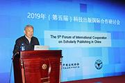 2019年科技出版国际合作研讨会:科技出版的国际交流与经营管理