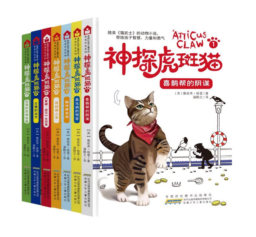 《神探虎斑猫》:与猫警探环游世界,开启充满智慧、正义和勇气的冒险