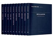 《钓鱼岛问题文献集》获国家出版基金资助项目2018年绩效考评优秀