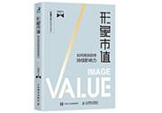 《形象市值》:在人设崩塌的时代,商业精英如何经营自己的形象?