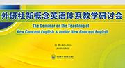 """""""外研社新概念英语体系教学研讨会""""在京举办,积极推动我国中小学英语教学发展"""