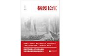 史诗级大型纪实文学《横渡长江》:中国版《战争与和平》,献礼新中国成立70周年