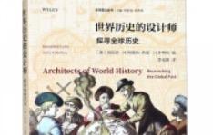 《世界历史的设计师》:九位杰出历史学家跨越苛刻的国别史,给世界史研究领域带来新惊喜