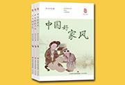 《中国好家风》:著名演员、职工书屋代言人高亚麟推荐