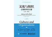 《文化与组织》(第三版)(修订版):跨文化之桥·助合作共赢