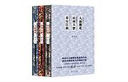 唐俊荣读《江南三部曲》:百年江南寓言式的历史画卷
