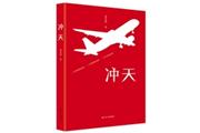 《冲天》:从筚路蓝缕到步入辉煌,浓缩中国航空180年产业发展轨迹