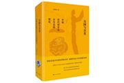 讲书堂 | 《吾国与吾名:中国历代国号与古今名称研究》:著名学者胡阿祥讲述别样的中国史