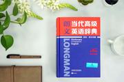 《朗文当代高级英语辞典》第6版双解本重磅上市:更合适中国英语学习者的双解词典