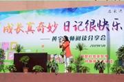 """唐山市新华书店:""""校园故事大王""""黄宇走进校园与近万名师生快乐互动"""