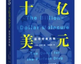 《十亿美元分子》:畅销全球20年,深入剖析药物研发的科学性与商业性之争