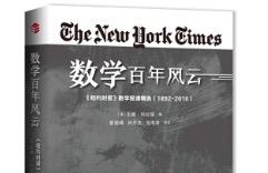 《数学百年风云》:浓缩《纽约时报》将近百年的数学报道精华