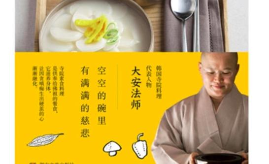 《餐桌上的修行》:�n��寺院料理�<摇㈣べそ叹�大安法��的代表作,怦然心�拥乃略核厥沉侠�