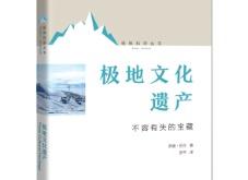《极地文化遗产》:国际北极科学委员主席苏珊·巴尔亲历极地文化遗产保护40年