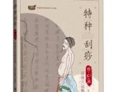 《特种刮痧传心录》:潜心医学60余载,民间刮痧大师李湘授继承传统之法