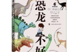 《恐龙不好玩》:走进恐龙世界的过程也可以很有趣