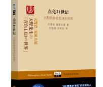 """《点亮21世纪》:诺贝尔奖得主天野浩的""""蓝光LED世界"""""""