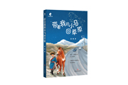 小马驹丛书《带着我的小马回草原》《我的爸爸在云端哨卡》:青藏高原上那些不为人知的故事