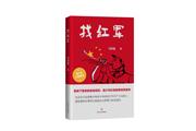 《找红军》:《让子弹飞》原著作者新作,讲述新中国成立前地下党领导的革命斗争