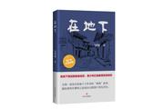 """《在地下》:细致描述""""地下党""""的组织架构、行动经验、工作原则"""