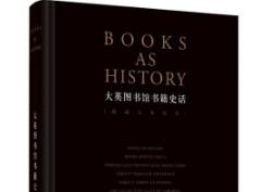 《大英图书馆书籍史话》:英国著名图书版本学家大卫.皮尔森撰写的图书简史