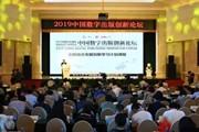 2019中国数字出版创新论坛:数字传承、高质量发展如何引领未来?