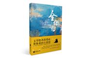 《金缕曲》:中国第一部讲述古滇国的神秘长篇小说