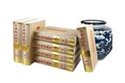 《中华传世藏书》:囊括从先秦到晚清历代重要典籍的大型丛书