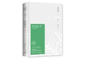 唐俊荣:不可无一 难能有二——读新版《苏东坡传》