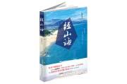 一部有高度又有温度的现实题材长篇小说  ——评《经山海》