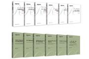 《深圳改革创新丛书》《深圳学派建设丛书》(第六辑)——对深圳各个领域改革创新成果、经验的梳理和总结