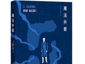 《魔法外套》:意大利著名作家迪诺·布扎蒂的42则现代寓言小说