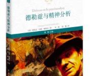 《德勒兹与精神分析》:解读德勒兹,联通哲学和精神分析两大领域