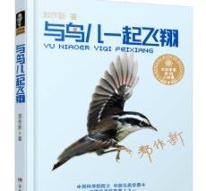 《与鸟儿一起飞翔》:国际著名动物学家、中国鸟类学界泰斗郑作新,讲述鸟类研究与保护
