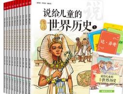 《说给儿童的世界历史》:文津奖作家全新力作,引导5-10岁孩子多角度思考历史