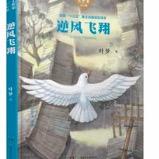 《逆风飞翔》:作家叶梦的童年回忆散文集,童年趣事穿越甲子逆风飞翔