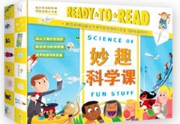 《妙趣科学课》:6岁以上孩子好读好懂的科普桥梁书,打好科学知识基础