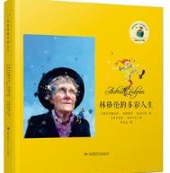 """《林格伦的多彩人生》:生动诠释""""童话外婆"""" 的生命历程,致敬林格伦诞辰111周年的献礼之作"""